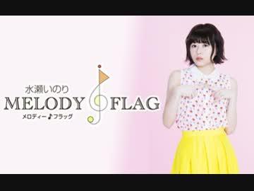 水瀬いのりMELODY FLAG 2018年4月15日#080 by うな丼松 ラジオ/動画 ...