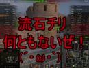 【WoT】ゆっくりテキトー戦車道 Chi-Ri編 第138回「奇跡は3...