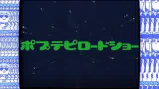 【ポプテピロードショー】 ポプテピ声優共