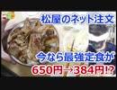 【松弁ネット】松屋最強メニュー、カルビ焼肉定食が今なら30%...