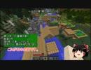 【Minecraft】気ままにまあまあマインクラフト09【ゆっくり実況】