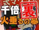 #226裏 岡田斗司夫ゼミ(4.83)