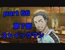 【ペルソナ3 】第66階 【初見 】PSP版