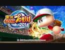 【パワプロ2016】◆野球ゲームをやろう!◆