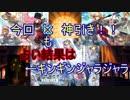 【アナザーエデン】1周年記念 神引きし過ぎて怖い!!