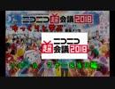 ゆっくりと学ぶ「ニコニコ超会議」【ルール・マナー&当日編】