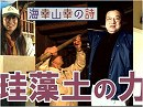 【海幸山幸の詩 #31】珪藻土壁~能登半島へ!現代日本を癒す太古の生物の神秘[桜H3...