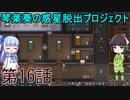 琴葉葵の惑星脱出プロジェクト 第16話【RimWorld実況】
