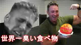 世界一臭い食べ物【シュールストレミング