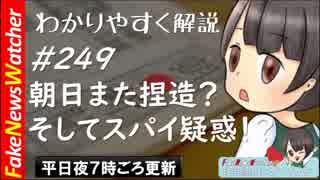 【FNW】朝日新聞また捏造!さらにスパイ疑