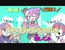【ニコカラ】ダダダダ天使[ナナヲアカリ×ナユタン星人] _ON Vocal