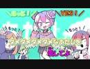 【ニコカラ】ダダダダ天使[ナナヲアカリ×ナユタン星人] _OFF Vocal(疑似OFF)