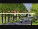 バイクで旅がしたい!【紅葉の琵琶湖】