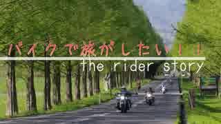 バイクで旅がしたい!♯1【紅葉の琵琶湖】