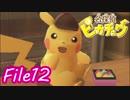 キュートに解決!メイド探偵ピカチュウ  File12【実況】