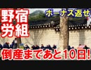 第90位:【韓国GM労組が韓国全土で大暴れ】 大統領府前でついに集団野宿!プラカードにはボーナス返せ・・・倒産するとは考えないのかね?