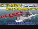 【Cold Waters】ポンコツ原潜艦長の第三次世界大戦記 #5【ゆっくり実況】