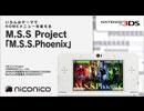 M.S.S Project「M.S.S.Phoenix」/ ニンテンドー3DSテーマ ニコニコアレンジ