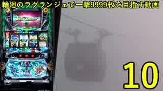 【パチスロ】輪廻のラグランジェ 一撃9999