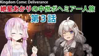 【Kingdom Come: Deliverance】紲星あかり