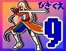 【顔出し実況】レトロゲ好きによるファミコン風フリーRPG【ビギニングクエスト】part9