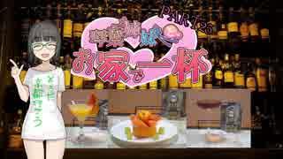 [辛き酒を]琴葉姉妹と、お家で一杯[再びわれにすすむる]part25
