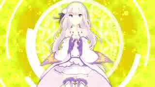 【Re:ゼロから始める異世界生活 OP】Parad