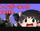 【Rainbow Six Siege】レインボーゆっくりpart19【ゆっくり実...