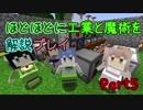 【Minecraft1.12.2】ほどほどに工業と魔術を解説プレイ Part5