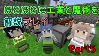 【Minecraft1.12.2】ほどほどに工業と魔術
