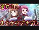 【バトガ】騎士ガチャ【ぶちぎれwww】
