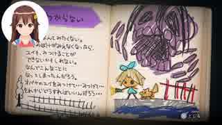 【深夜廻 #6】コトちゃんとついに決着…!!のそら【タチサレ…】