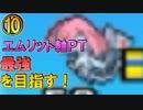 【ポケモンUSM実況】エムリット軸PT最強を目指す!-10-