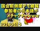 4.14国会前倒閣デモ続報/自民議員「空の国会前でシュール」炎上