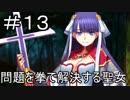 【実況】落ちこぼれ魔術師と7つの特異点【Fate/GrandOrder】13日目
