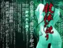 【肢体を洗う】鬼畜M男が死体洗いの実態を潜入捜査 part1【...