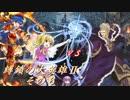 【FEH】ゆっくり大英雄の軌跡40【ゼフィールInf(Take2)】