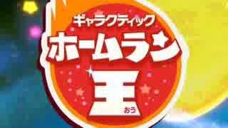 【実況】4人のコピー能力を合体!?星のカー
