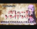 【結月ゆかりのオカルト☆ちゃんねる】 Occultic.No.005 「バミューダ・トライアン...