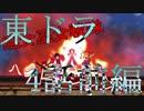 【東方MMD】東方×ドラゴンクエスト 4話前編 楽園に咲く野薔薇【東ドラ】