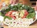 ハートのアボカドトマトサラダ【ニコめし】