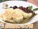 お豆腐わらび餅【ニコめし】