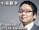 OTTAVA Salone 月曜日 小室敬幸(2018年4月16日)