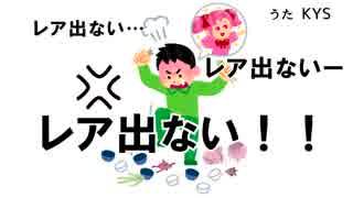 【ドラゲナイ替え歌】レア出ナイ【KYS】