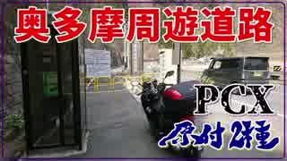 【PCX】原付2種 奥多摩周遊道路・道の駅