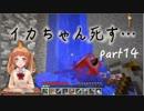 【Minecraft】ゆとり女子のいまさらマイクラpart14【実況】