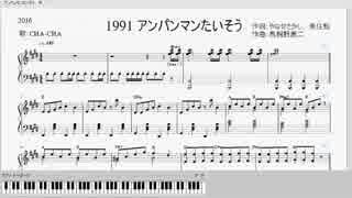 【なんとか弾けるピアノ】アンパンマンた