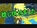 【日刊スプラトゥーン2】二刀流ローラーのガチマッチ実況263【S+エリア】
