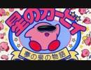 【ポジのカービィ】アーイキソヤード