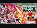 【モンスト実況】うちでも古参のモンストローズ獣神化!【火時】
